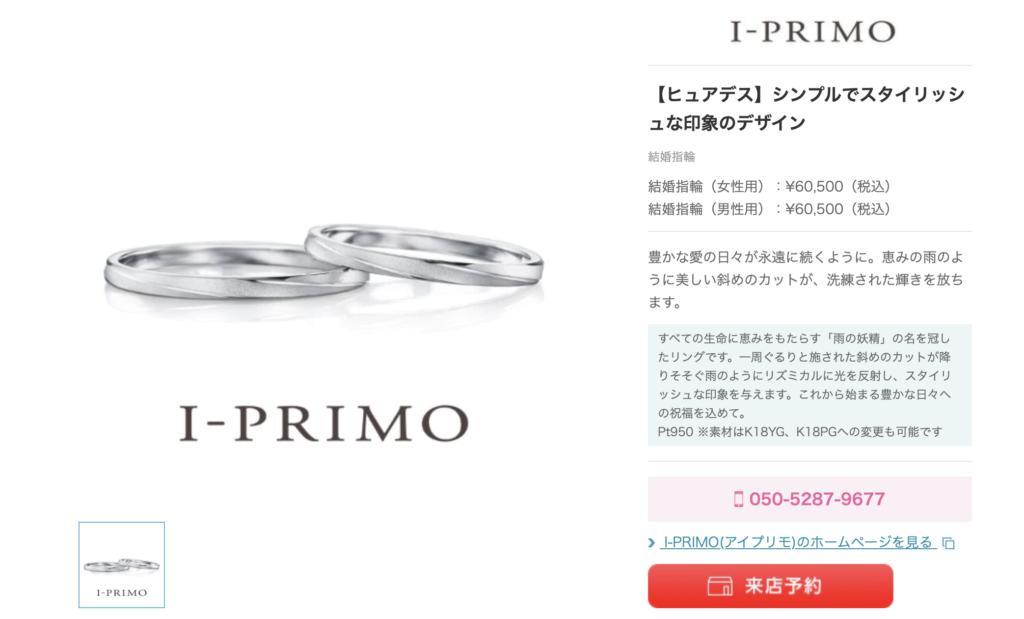 結婚指輪例:I-PRIMO(アイプリモ)のヒュアデス