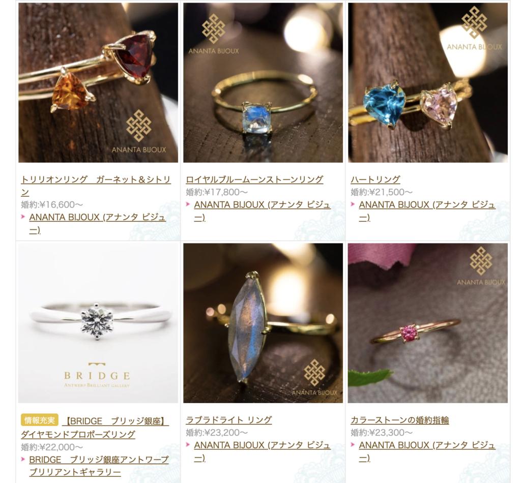 安い婚約指輪例