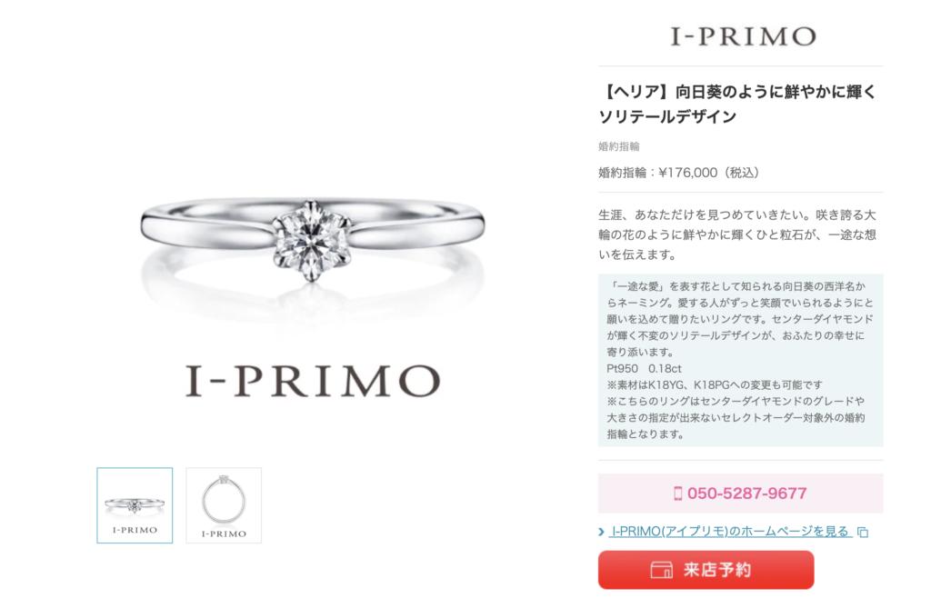 婚約指輪例:I-PRIMO(アイプリモ)のヘリア