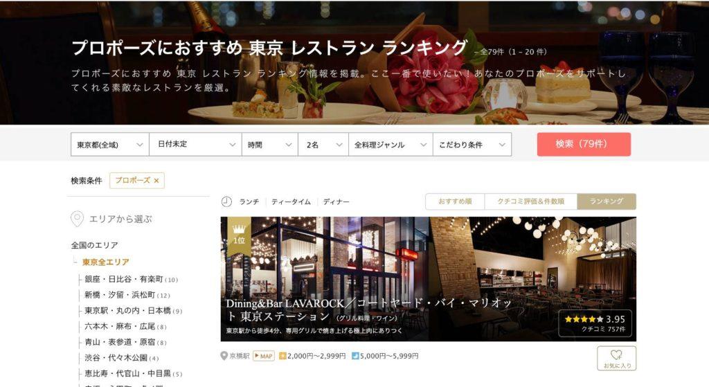 一休.com検索画面