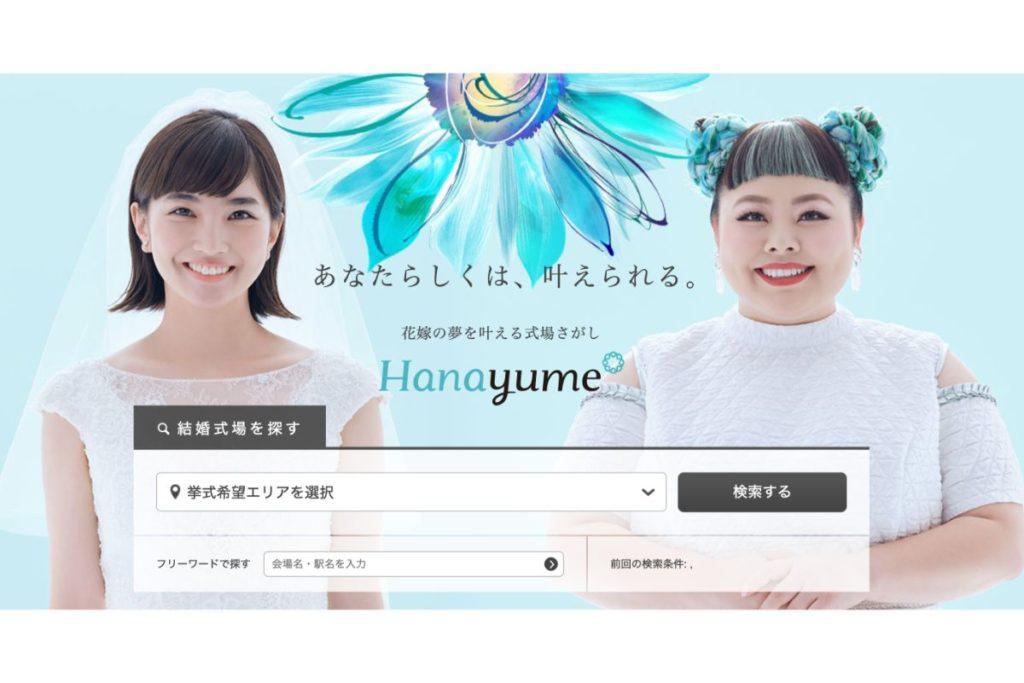 ハナユメ公式サイト