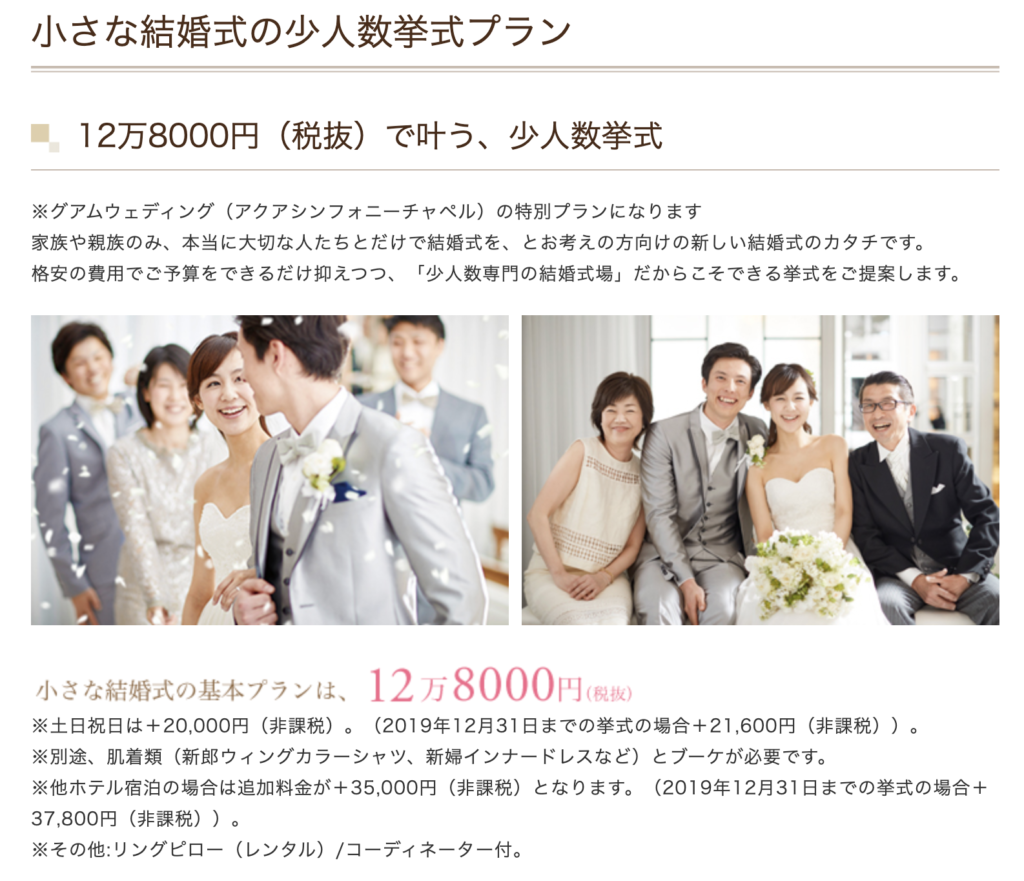 小さな結婚式ホームページ