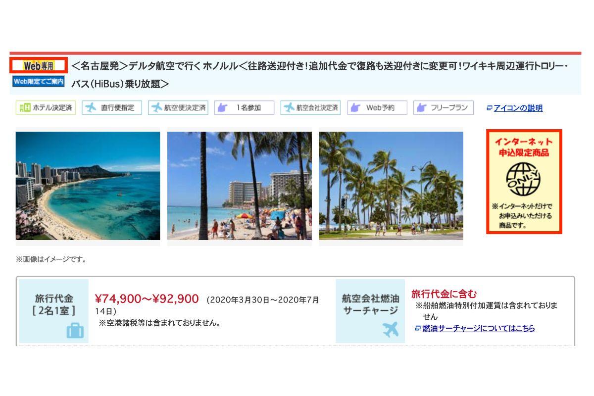 JTBweb限定プラン