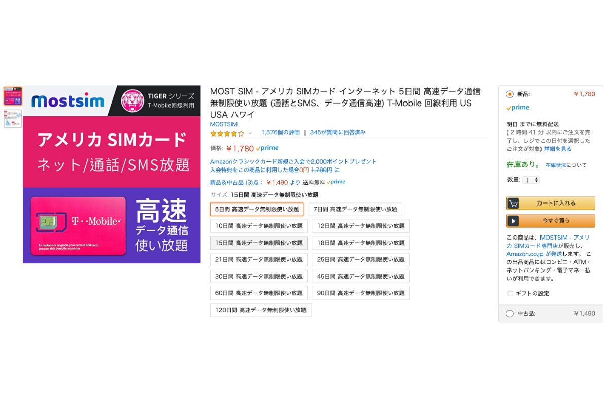 SIMカード金額例