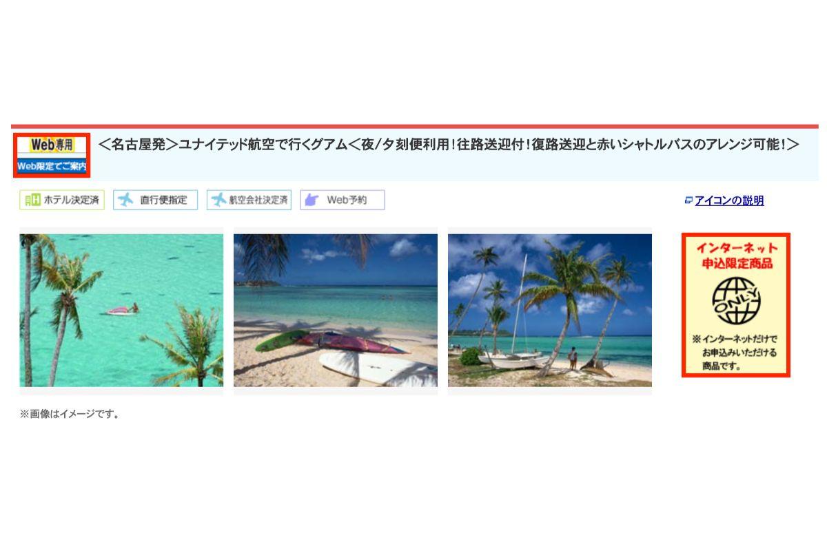 【JTB】WEB限定ツアー