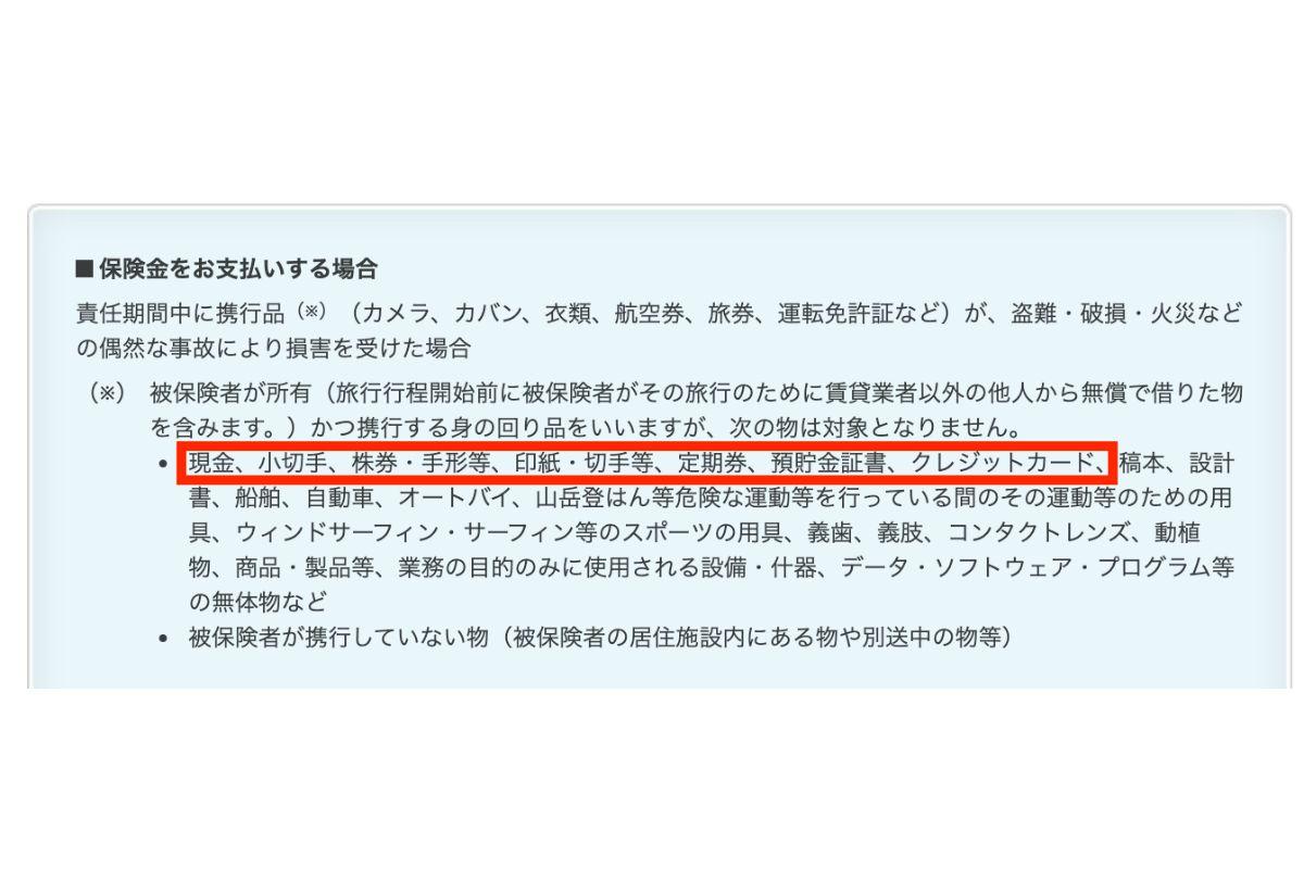 【t@biho】携行品損害
