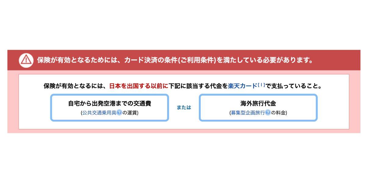【楽天カード】保険が有効となる条件
