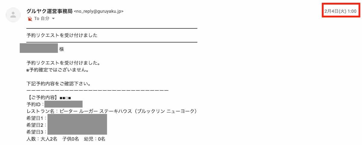 リクエストメール