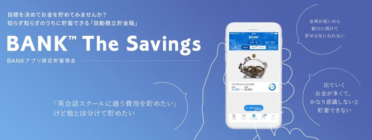 The Savings