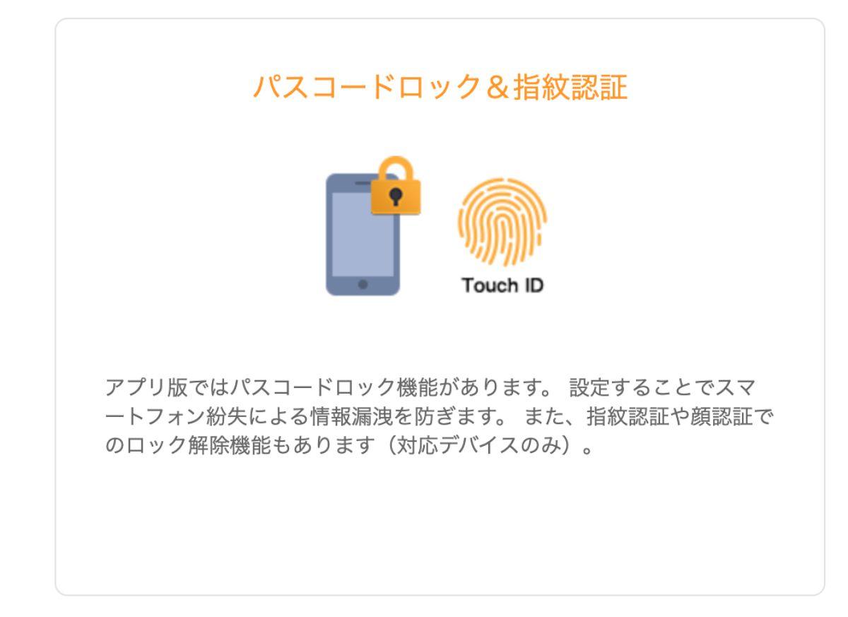 パスコードロックと指紋認証があるから