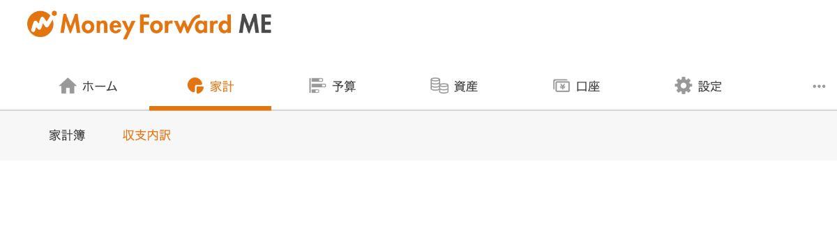 「家計」→「収支内訳」