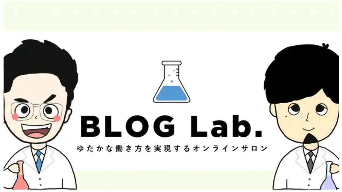 【体験談】ブログラボのレビュー【メリット3つ・デメリット3つ】