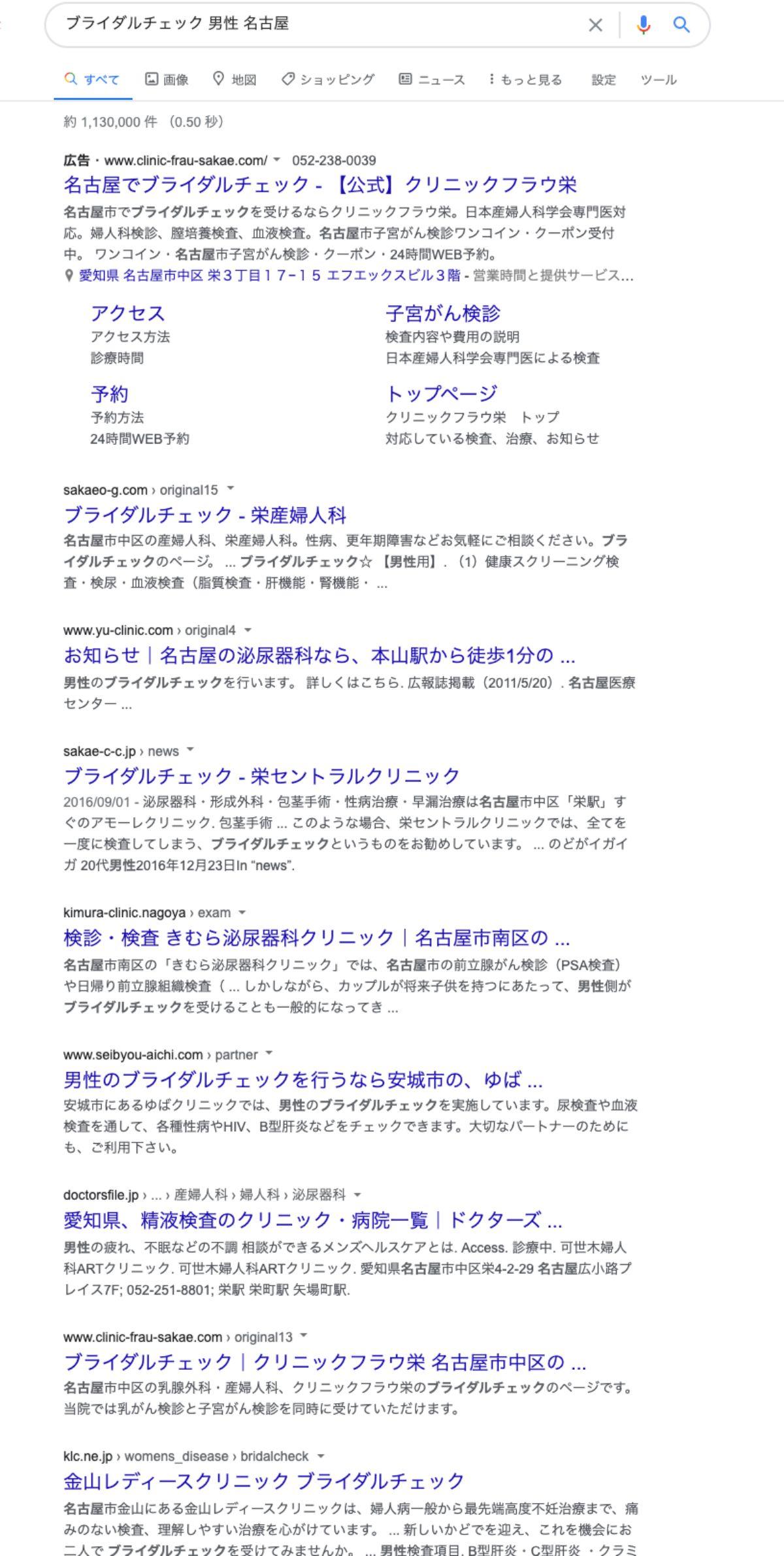 「ブライダルチェック 男性 名古屋」検索結果