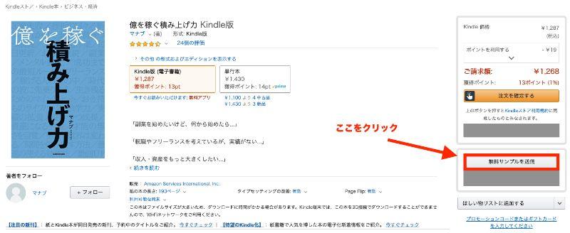 AmazonのKindle版で無料サンプルを読む方法