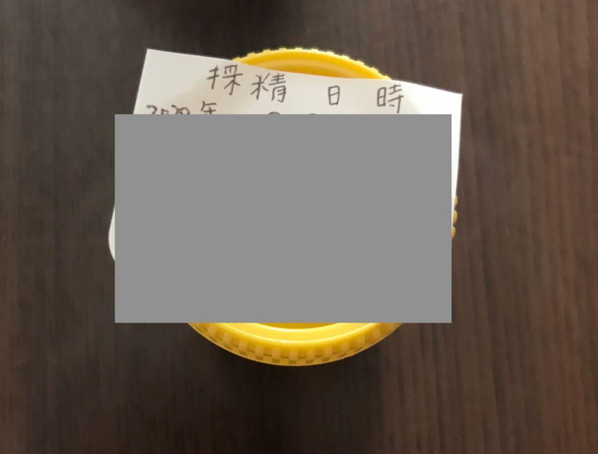 精液採取用のキットのラベル貼り方