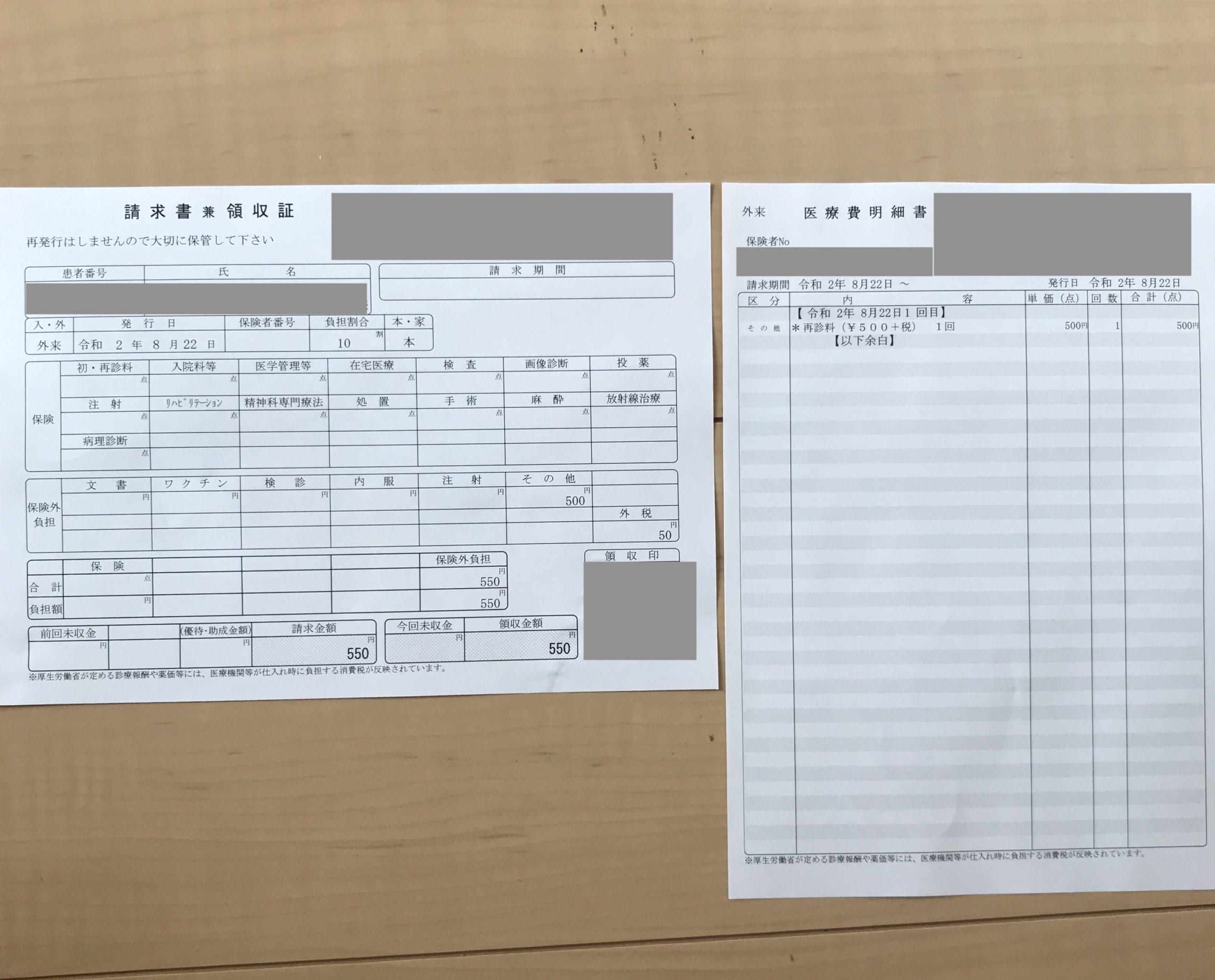 3回目:ブライダルチェックの結果報告