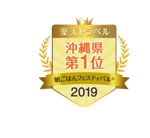 楽天トラベル 朝ごはんフェスティバル2019(R)