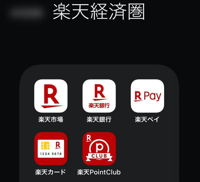 楽天経済圏で必須のアプリ5選